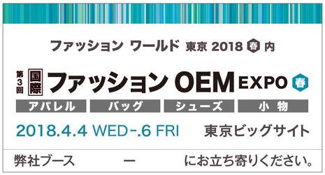 OEM_booth_j.jpg